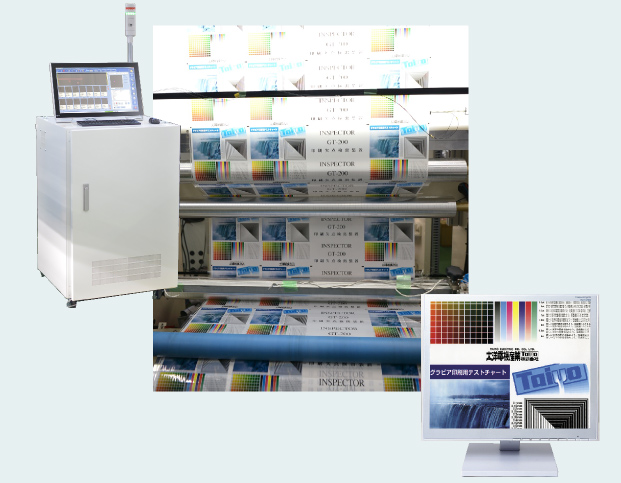 Product Information Control Equipment for Printing Presses image
